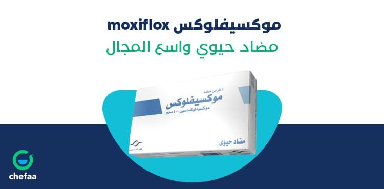 موكسيفلوكس مضاد حيوي للجهاز التنفسي