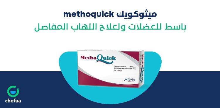 ميثوكويك لعلاج الشد العضلي