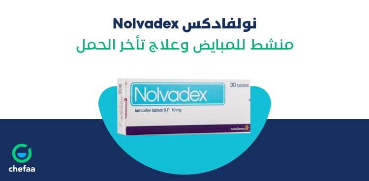 نولفادكس منشط للجسم و لعلاج تأخر الحمل