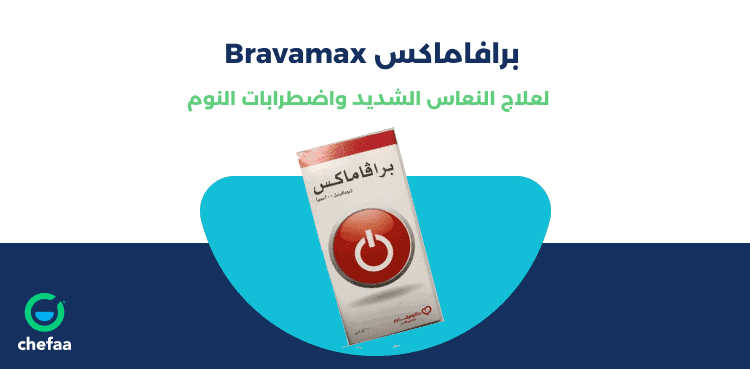 برافاماكس لعلاج مشاكل النوم