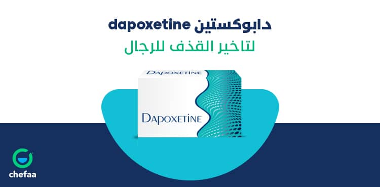 دابوكستين علاج لسرعة القذف