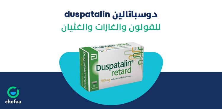 دوسباتالين لعلاج القولون العصبي