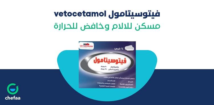 دواعي استعمال فيتوسيتامول لتسكين الالام