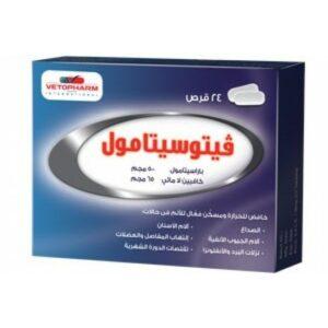 فيتوسيتامول vetocetamol