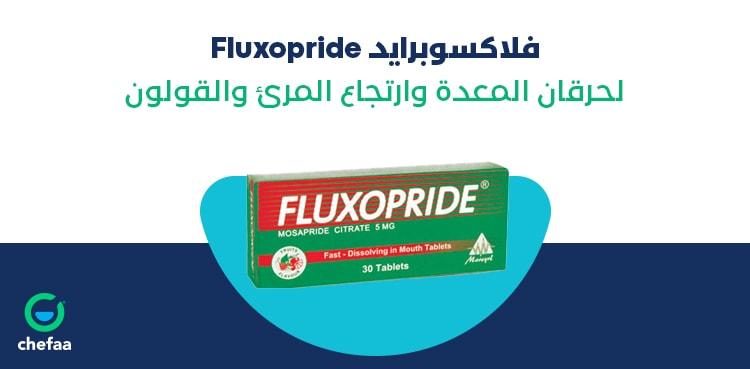فلاكسوبرايد لعلاج التهاب المعدة والقولون