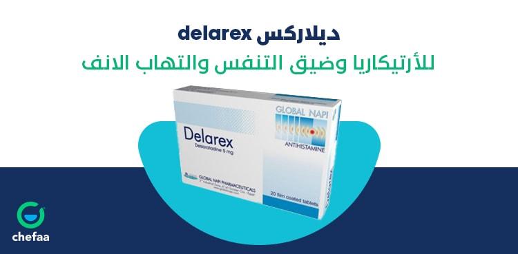 دواء ديلاركس لعلاج الحاسية