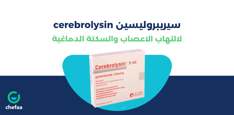 سيريبروليسين لعلاج التهاب الاعصاب